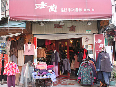 Taipei Hand-dyed Clothes‧FaLan Boutique:10% off discount