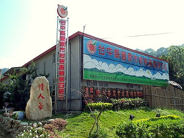 Fengyuan Travel‧Lover Vale Leisure Farm